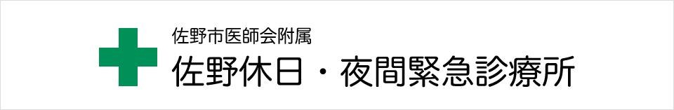 佐野市医師会附属 佐野休日・夜間緊急診療所