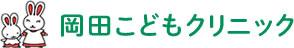 岡田こどもクリニック